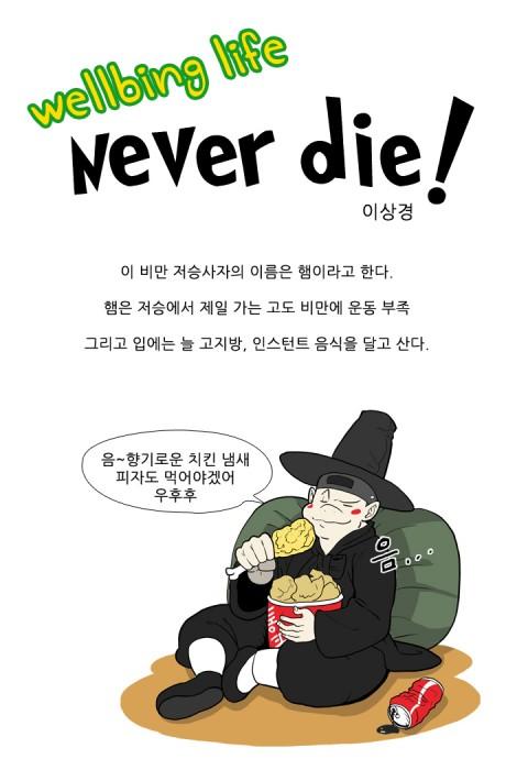 우수상(이상경 웰빙라이프 네버다이)