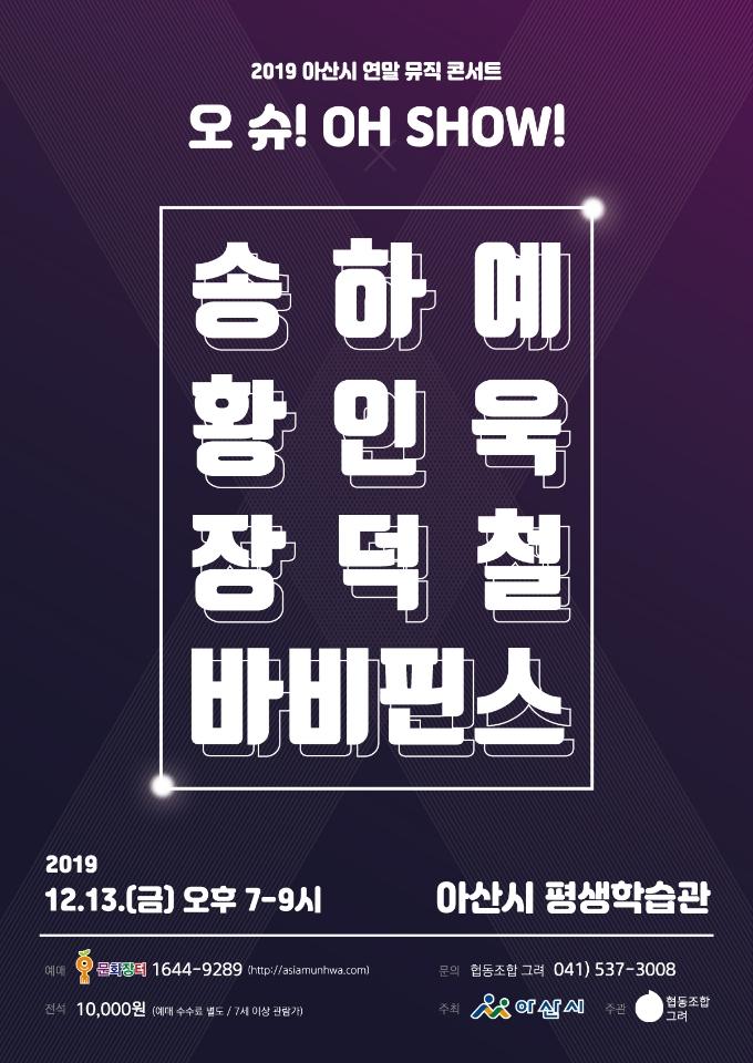 2019 아산시 연말 뮤직 콘서트