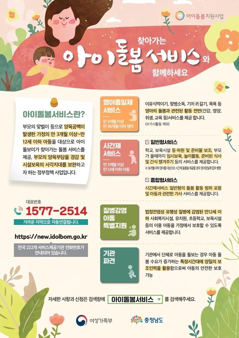 아이돌봄서비스+안내.jpg